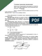 lekcii_pilotam_tema1