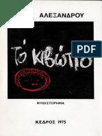 To Kibotio - Ares Alexandrou