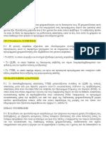 J - Resource Management - Διαχείριση Πόρων