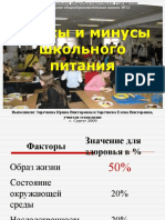 +i-_shkol_pitanij