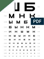 Таблица Сивцева.pdf