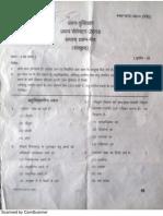 sanskrit paper