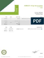 ICount Systems Ltd Invrec 438217 (He Original)
