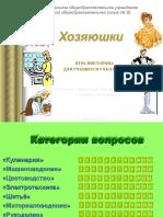 Game Wiktorina