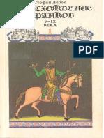 Lebecq S. Лебек С. Происхождение Франков v-IX Века (1993)