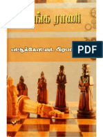 சதுரங்க ராணி - பட்டுக்கோட்டை பிரபாகர்.pdf