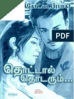 தொட்டால் தொடரும் - பட்டுக்கோட்டை பிரபாகர்