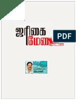 ஜரிகை மேடை-பட்டுக்கோட்டை பிரபாகர்