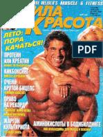 Сила и Красота 1996 №3.pdf