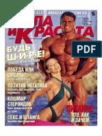 Сила и Красота 1996 №4