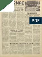 Неа Елада Laikos Agonas 1974-09-27