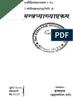 Mahamantra Vyakhyastakam