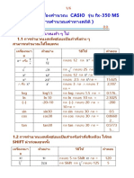 fx-991 วิธีการใช้งานเบื้องต้น.docx