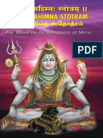 Shiv Mahimn stotra with ENGLISH TRANSLATION
