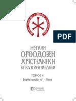 Η ελληνική παρουσία στη Βενετία.pdf