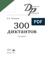 DIKTATI.pdf