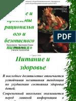 Zdorowje_i_prob