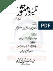 Tafsir-Durre-Mansor-JILD NO -4