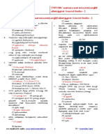 Tn Forest Model Question Paper GS 2