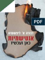 אנטישמיות כאן ועכשיו / דבורה א׳ ליפשטדט