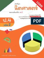 2-คณิตศาสตร์ป.4เล่ม2