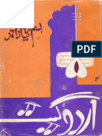 Urdu Geet-Baigum Bismillah Niaz Ahmed-1986