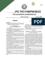 5954-2014 Κανονισμός Λειτουργίας ΔΙΕΚ