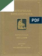 ivanov dionis.pdf