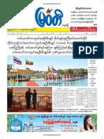Myawady Daily 8-2-2019