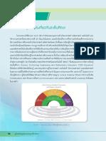 NewIntro to STEM.pdf
