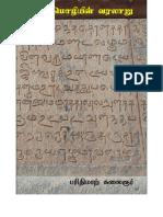 Tamil Mozhiyin Varalaru