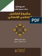 السيد فضل الله مشروع التكامل الإسلامي الإنساني.pdf