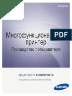 Многофункциональный.pdf