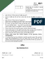 12 Maths CBSE Exam Papers 2014 Comptt Outside Set 1