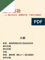 102-1道家生死哲學專題-高王經道家睡功講義