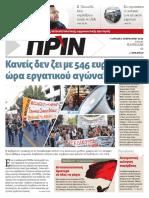 Εφημερίδα ΠΡΙΝ, 3.2.2019 | Αρ. Φύλλου 1412
