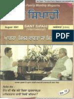 Sant Sipahi (Aug 2001)