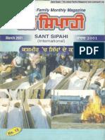 Sant Sipahi (Mar 2001)