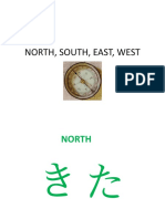 Kanji North South East West