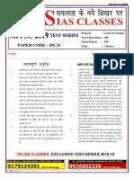 13.01.19 MPPSC Test Paper