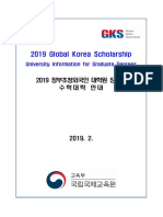 GUIDELINE 2019 GKS-G Available Universities and Field of Study(English)