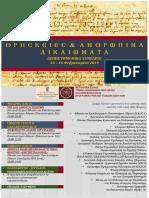 Πρόγραμμα Διεπιστημονικού Συνεδρίου 2019-Θρησκείες και Ανθρώπινα Δικαιώματα