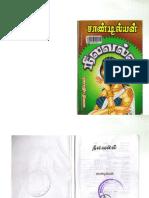 Neelavalli Saandilyan TechFahim.com