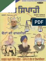 Sant Sipahi (Feb 2002)