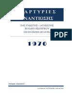 1970-ΕΚ-ΕΔΗΝ ΕΞ (2018)