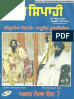 Sant Sipahi (May 2002)