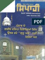 Sant Sipahi (Nov 2002)