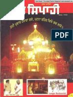 Sant Sipahi (Jan 2004)