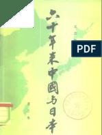王芸生-六十年来中国与日本-第3卷