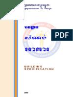 Building Specification (MPWT ) បទដ្ឋានសំណង់.pdf